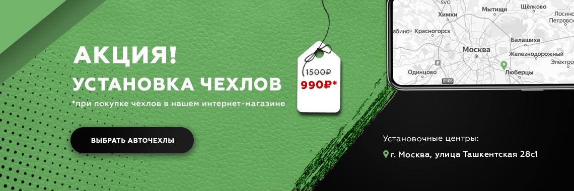 Установка 990 рублей